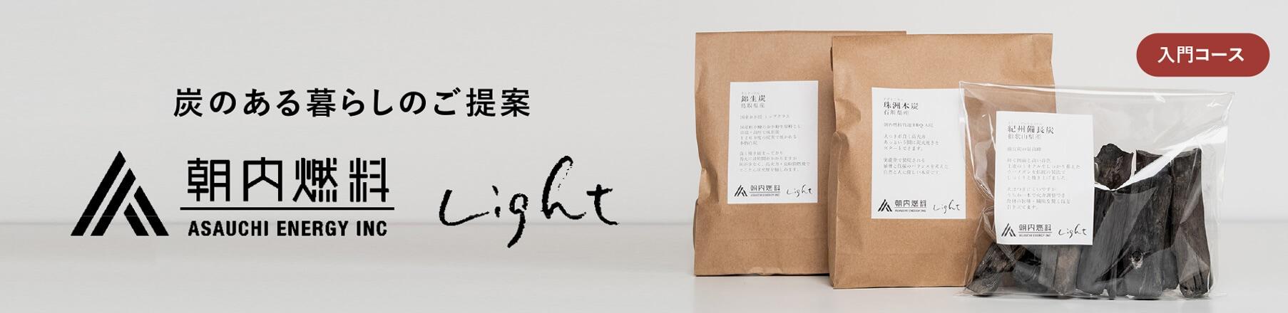 朝内燃料Light