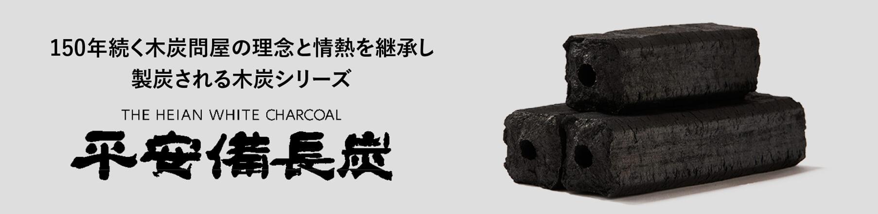 平安備長炭の特設ページ