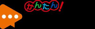 「かんたん!アフレコ」ロゴ