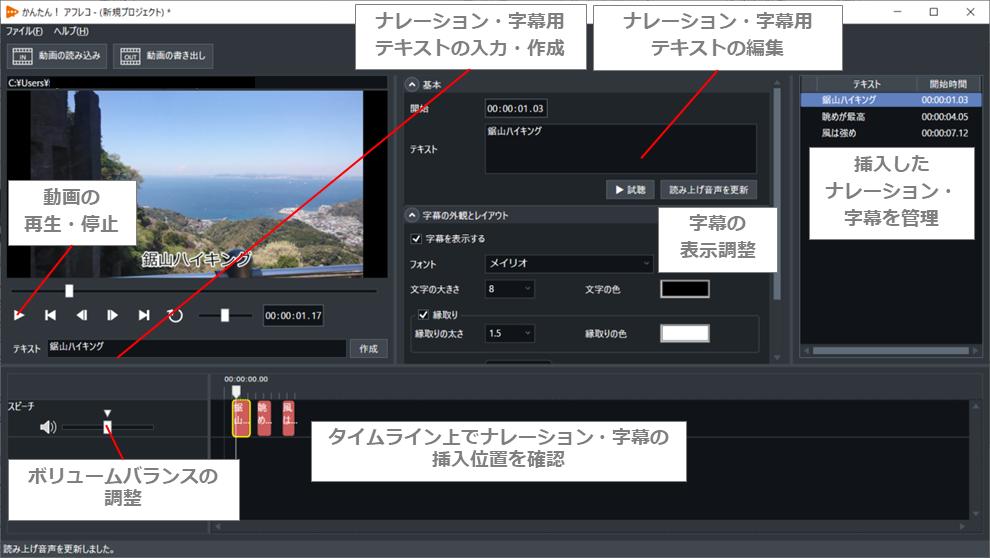「かんたんアフレコ」製品画面