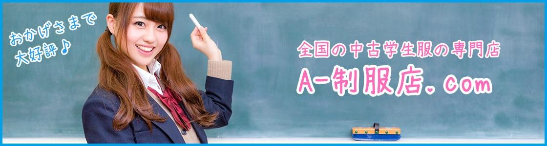 A-制服店.comバナー