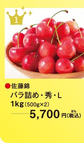 佐藤錦 バラ詰め・秀・L|1kg(500g×2)5,700円