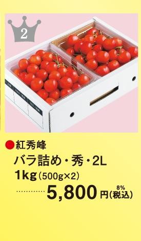 紅秀峰 バラ詰め・秀・2L|1kg(500g×2)5,800円