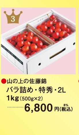 山の上の佐藤錦 バラ詰め・特秀・2L|1kg(500g×2) 6,800円