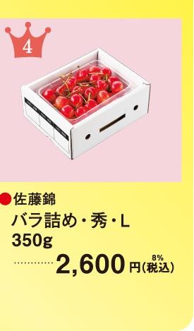 佐藤錦 バラ詰め・秀・L|350g 2,600円