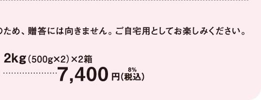 佐藤錦 バラ詰め・○秀・L|※色付きが50〜60%のため、贈答には向きません。ご自宅用としてお楽しみください。 2kg(500g×2)×2箱 7,400円
