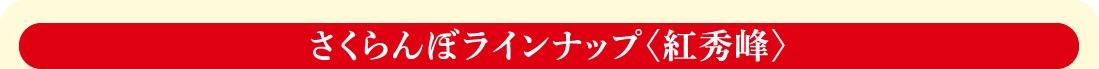 さくらんぼラインナップ〈紅秀峰〉