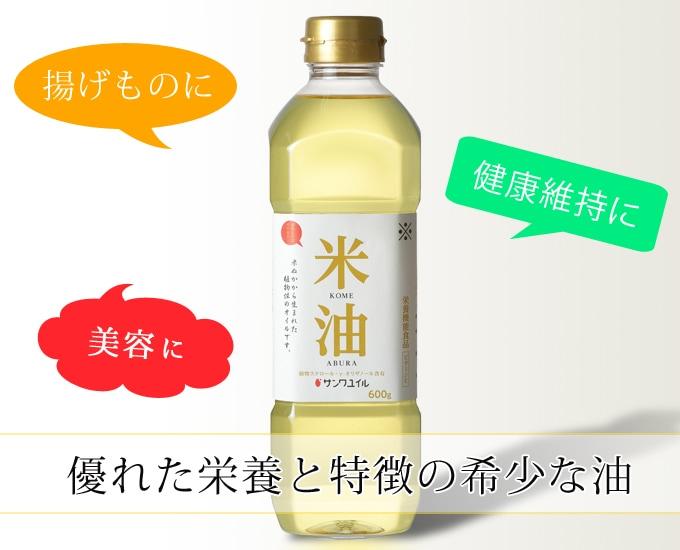 優れた栄養と特徴の希少な油