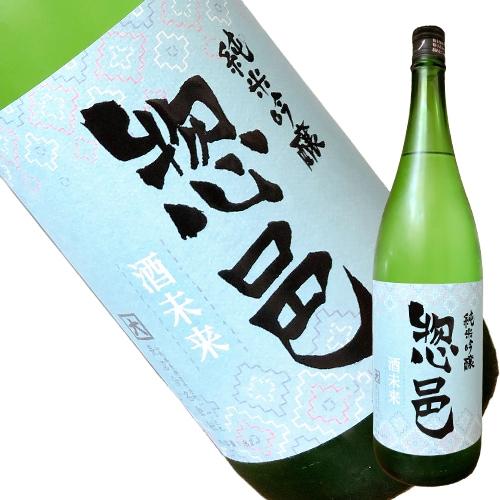 惣邑 純米吟醸 酒未来
