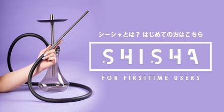 シーシャとは?はじめての方はこちら SHISHA FOR FIRSTTIME USERS