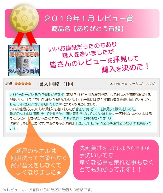 ありがとう石鹸のレビュー201901