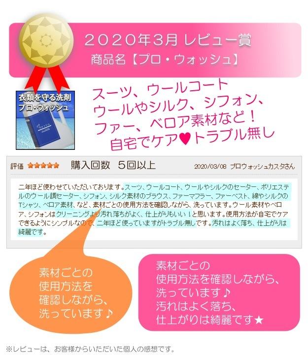 アスパイラル レビュー賞201909