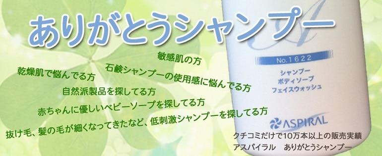 アミノ酸石鹸シャンプーのありがとうシャンプー