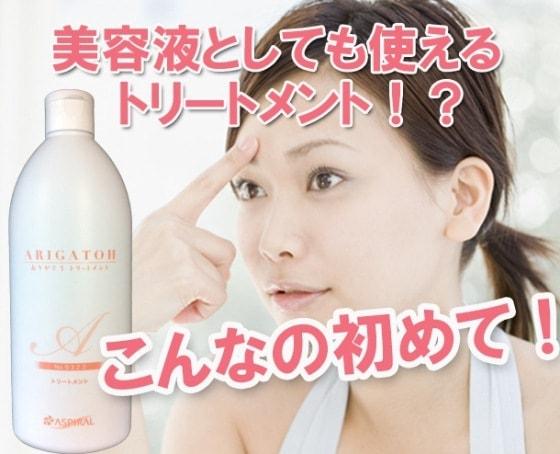 髪と地肌、頭皮の美容液 ノンシリコントリートメント