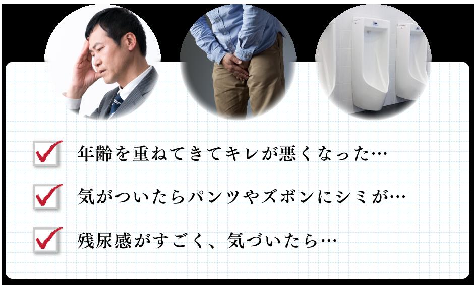 年齢を重ねてきてキレが悪くなった…気がづいたらパンツやズボンにシミが…残尿感がすごく、気づいたら…