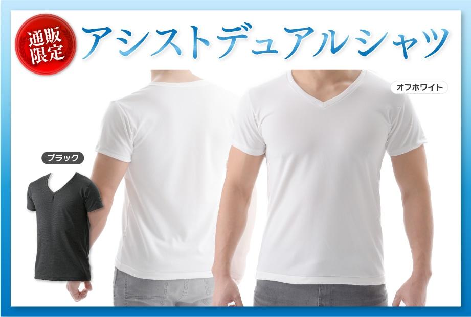 アシストデュアルシャツ
