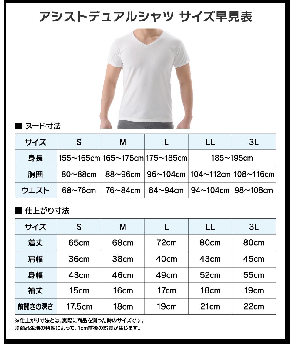 アシストデュアルシャツ サイズ早見表