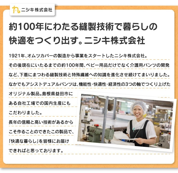 約100年にわたる縫製技術で暮らしの快適をつくり出す。ニシキ株式会社