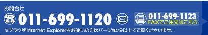 お問い合わせ 011-699-1120