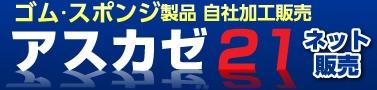 ゴム・スポンジ製品 自社加工販売 アスカゼ21
