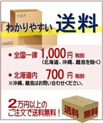 2万円以上送料無料