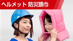 ヘルメット・防災頭巾