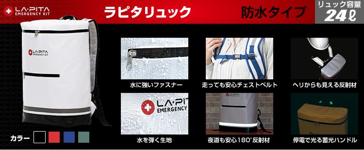 防水タイプの防災セット ラピタ LAPITA