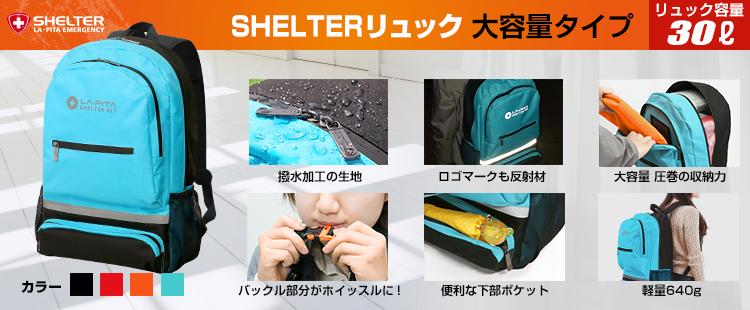 大容量の防災セット SHELTER シェルター