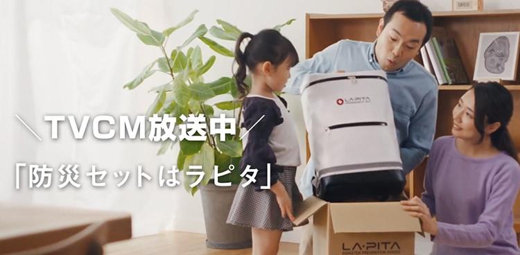 防災セットはラピタ テレビCM放送 家族を守る防災セット あ!地震!