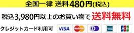 全国一律送料480円(税込)、3980円以上のお買いものは送料無料