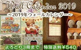 アントステラ アメリカンカントリーウォールカレンダー