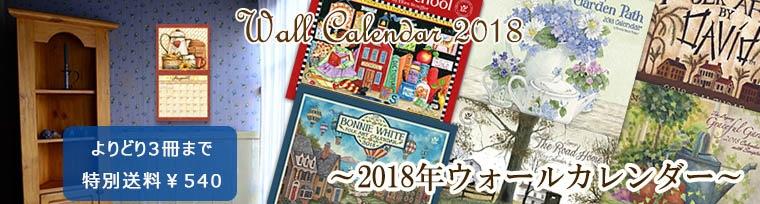 2018ウォールカレンダー