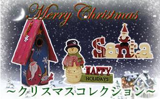 アントステラ アメリカンカントリー クリスマス