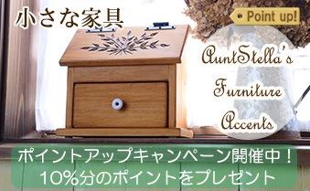 小さな家具ポイント2倍キャンペーン