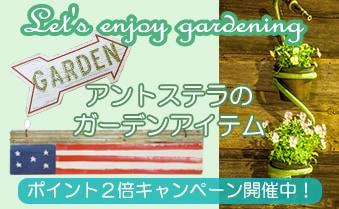 ガーデンアイテムポイント2倍キャンペーン