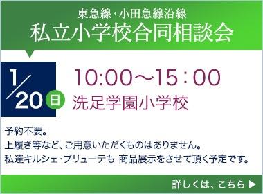東急線・小田急線沿線私立小学校合同相談会