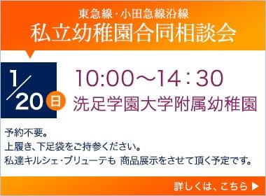 東急線・小田急線沿線私立幼稚園合同相談会