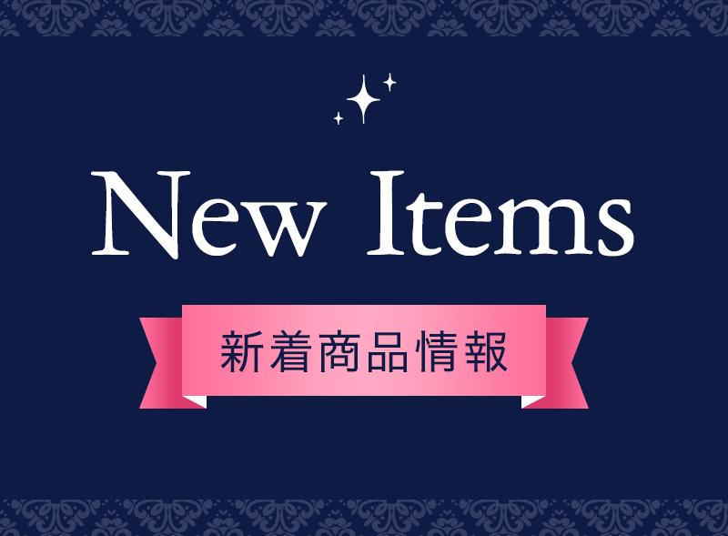 新着情報|New Items