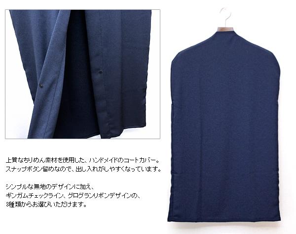 お子様用コートカバー【濃紺】 CC-NV