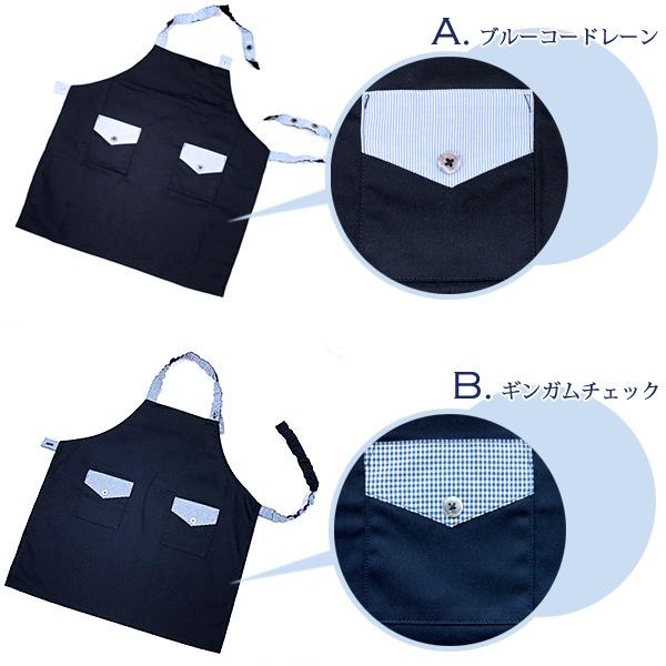 【VERYコラボ】濃紺男の子用エプロン EP-KON02