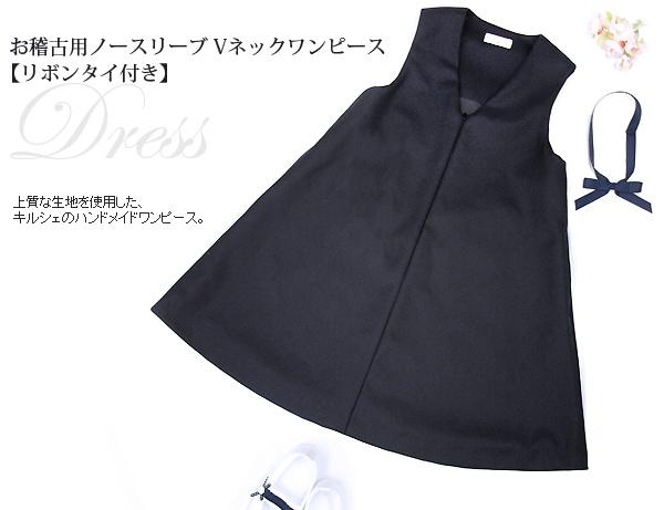 お稽古用ノースリーブVネックワンピース【リボンタイ付き】濃紺 HOP-N01