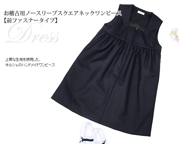 お稽古用ノースリーブスクエアネックワンピース【前ファスナータイプ】濃紺 HOP-N02