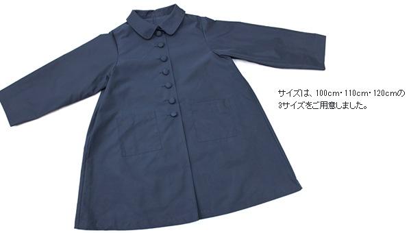 お子様用レインコート RC-NV01