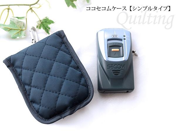 ココセコムケース【シンプルタイプ】 SEC-B01