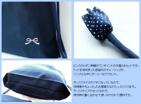 ワンポイント刺繍入りスクール巾着2点セット【ドットチューリップ】 SK-KON2-OP01