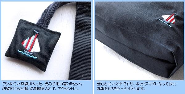 ワンポイント刺繍入りスクール巾着2点セット SK-KON2-OP02