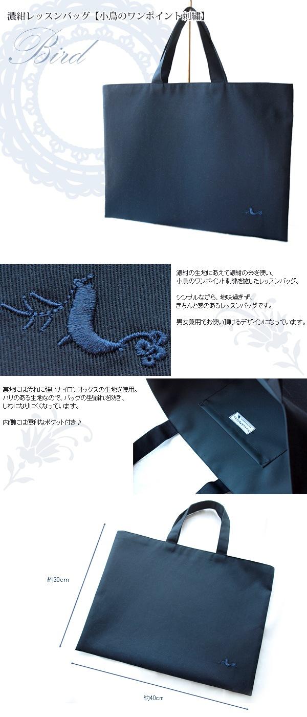 濃紺レッスンバッグ【小鳥のワンポイント刺繍】 OS-LSB-01