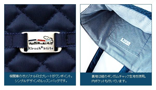 ナイロンキルティングレッスンバッグ【機関車プレート】紺 SP-LSB-B01