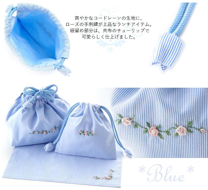 手刺繍バリオンローズのランチセット 【ミニローズ】 コードレーン L-BL-SY03