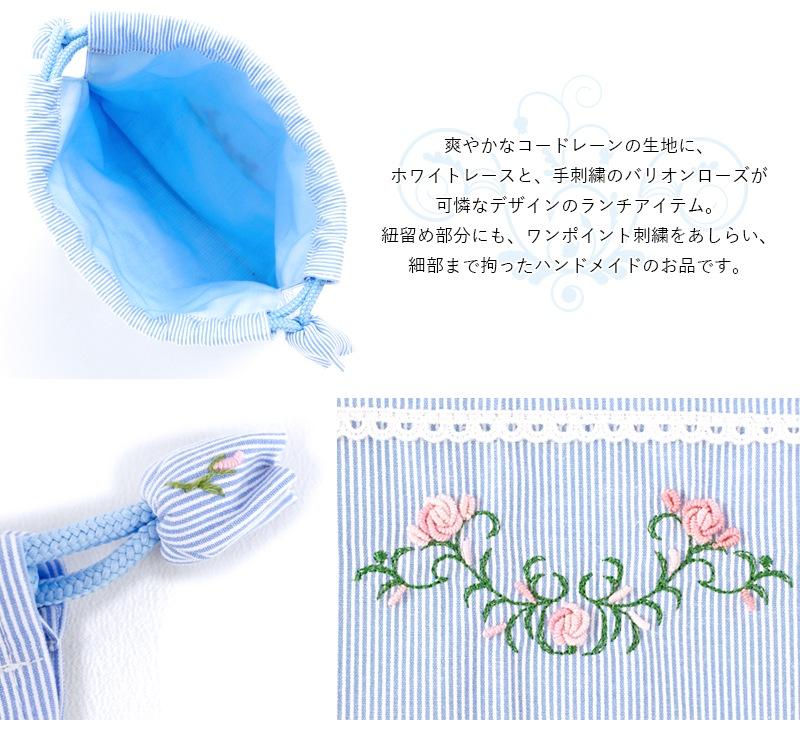 【単品販売】 バリオンローズ刺繍とホワイトレースのランチセット 【ブルーコードレーン】 L-BL-SY05
